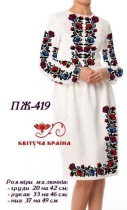 Заготовка  для плаття ПЖ-419 Квітуча країна