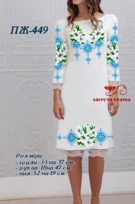 Заготовка  для плаття ПЖ-449 Квітуча країна
