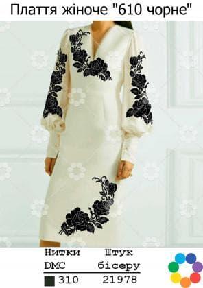 Заготовка для плаття ПЖ-610 чорне Гармонія