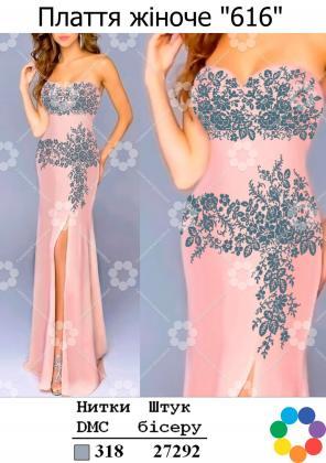 Заготовка для плаття  ПЖ-616 Гармонія