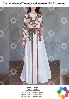 Заготовка для плаття з поясом ПЖ Борщівські мотиви 19 -10 рожеві 2,2 м Гармонія