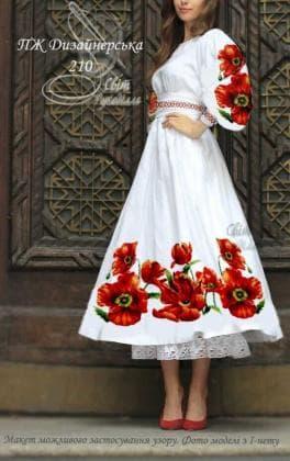 Заготовка плаття ПЖ Дизайнерська-210 Світ рукоділля