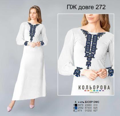 Заготовка плаття ПЖ довге-272 Кольорова