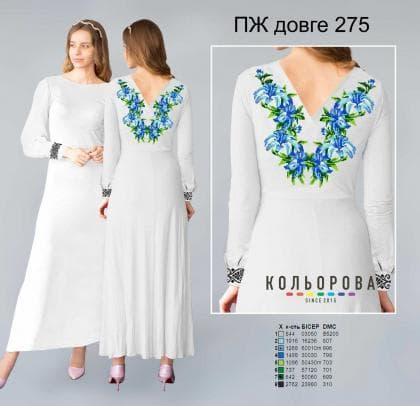 Заготовка плаття ПЖ довге-275 Кольорова