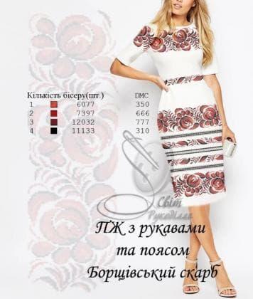 Заготовка плаття ПЖ з поясом Борщівський скарб Світ рукоділля