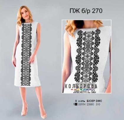 Заготовка плаття ПЖБР-270 Кольорова