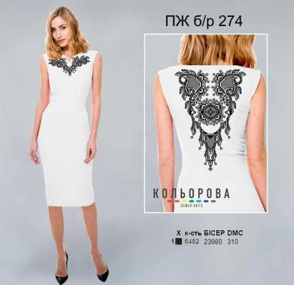 Заготовка плаття ПЖБР-274 Кольорова