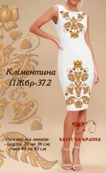 Заготовка  для плаття ПЖБР-372 Квітуча країна