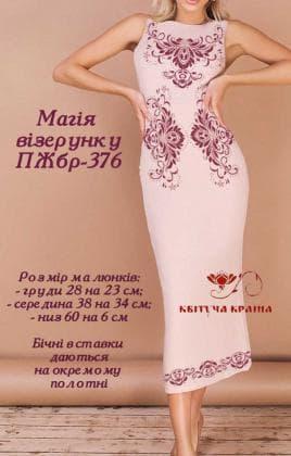Заготовка  для плаття ПЖБР-376 Квітуча країна