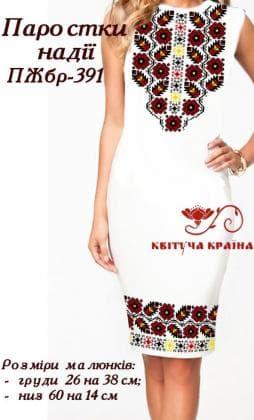 Заготовка  для плаття ПЖБР-391 Квітуча країна