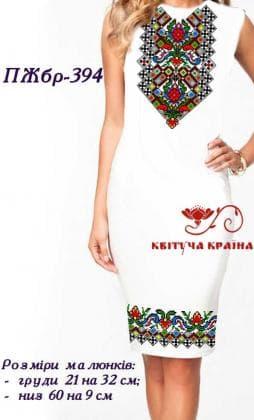 Заготовка  для плаття ПЖБР-394 Квітуча країна