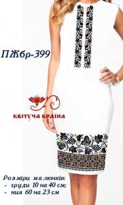 Заготовка  для плаття ПЖБР-399 Квітуча країна
