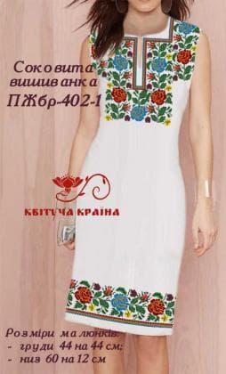 Заготовка  для плаття ПЖБР-402-1 Квітуча країна