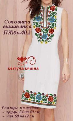 Заготовка  для плаття ПЖБР-402 Квітуча країна