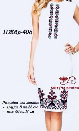 Заготовка  для плаття ПЖБР-408 Квітуча країна