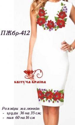 Заготовка  для плаття ПЖБР-412 Квітуча країна