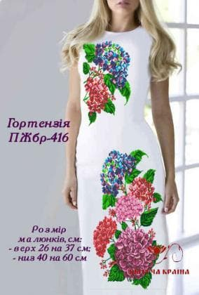 Заготовка  для плаття ПЖБР-416 Квітуча країна