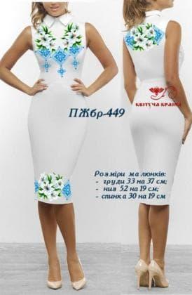 Заготовка  для плаття ПЖБР-449 Квітуча країна
