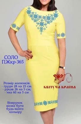 Заготовка  для плаття ПЖКР-365 Соло Квітуча країна