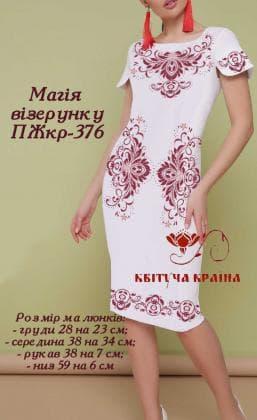 Заготовка для плаття ПЖКР-376 Квітуча країна