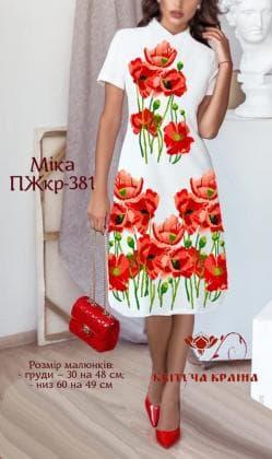 Заготовка  для плаття ПЖКР-381 Міка Квітуча країна