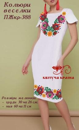 Заготовка для плаття ПЖКР-388 Квітуча країна