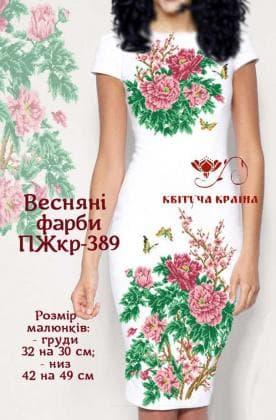 Заготовка для плаття ПЖКР-389 Квітуча країна