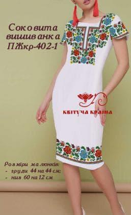 Заготовка для плаття ПЖКР-402-1 Квітуча країна
