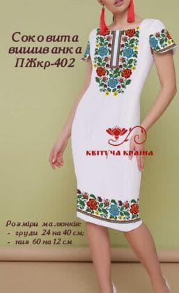Заготовка для плаття ПЖКР-402 Квітуча країна