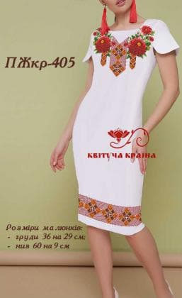 Заготовка для плаття ПЖКР-405 Квітуча країна