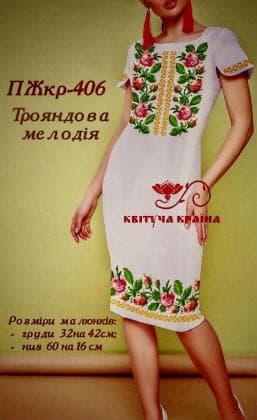 Заготовка для плаття ПЖКР-414 Квітуча країна