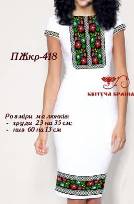 Заготовка для плаття ПЖКР-418 Квітуча країна