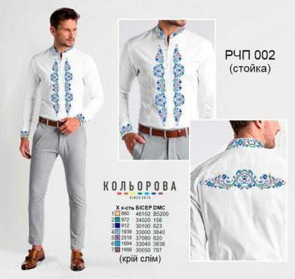 Рубашка чоловіча пошита (стійка) РЧП-002 Кольорова