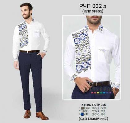 Рубашка чоловіча пошита (класика) РЧП-002 А Кольорова
