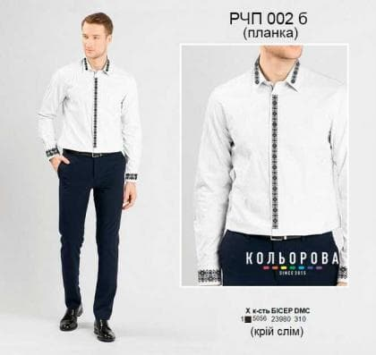 Рубашка чоловіча пошита (планка) РЧП-002 Б Кольорова
