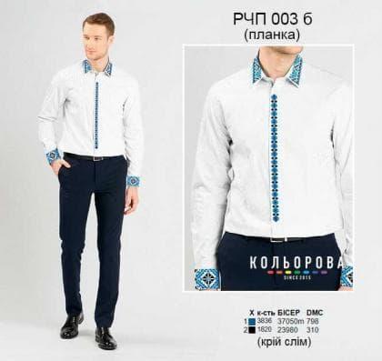 Рубашка чоловіча пошита (планка) РЧП-003 Б Кольорова