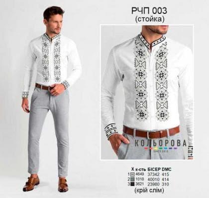 Рубашка чоловіча пошита (стійка) РЧП-003 Кольорова
