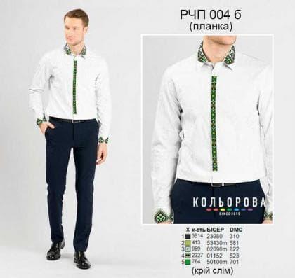 Рубашка чоловіча пошита (планка) РЧП-004 Б Кольорова