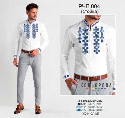 Рубашка чоловіча пошита (стійка) РЧП-005 Кольорова