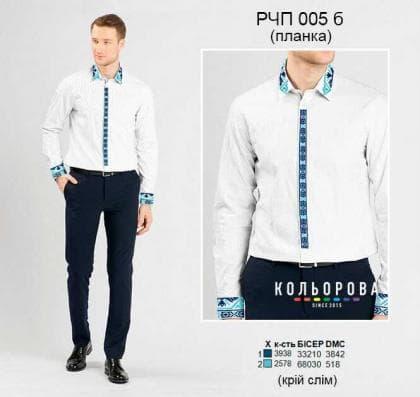 Рубашка чоловіча пошита (планка) РЧП-005 Б Кольорова