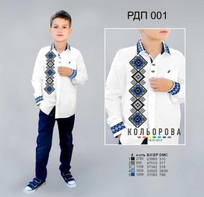 Рубашка для хлопчика пошита РПД-001 Кольорова