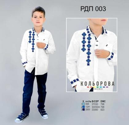 Рубашка для хлопчика пошита РПД-003 Кольорова