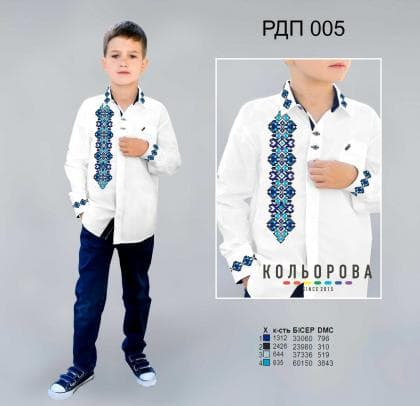 Рубашка для хлопчика пошита РПД-005 Кольорова
