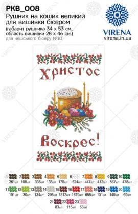 Великодній рушник РКВ-008 VIRENA