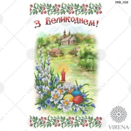 Великодній рушник РКВ-028 VIRENA