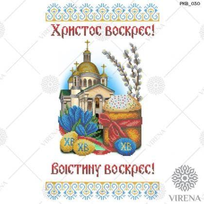 Великодній рушник РКВ-030 VIRENA