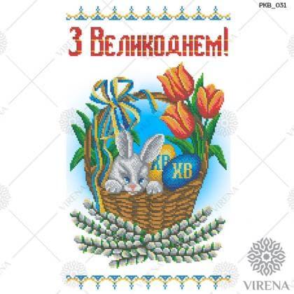 Великодній рушник РКВ-031 VIRENA