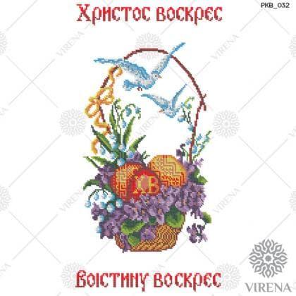 Великодній рушник РКВ-032 VIRENA