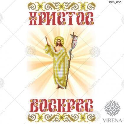 Великодній рушник РКВ-033 VIRENA
