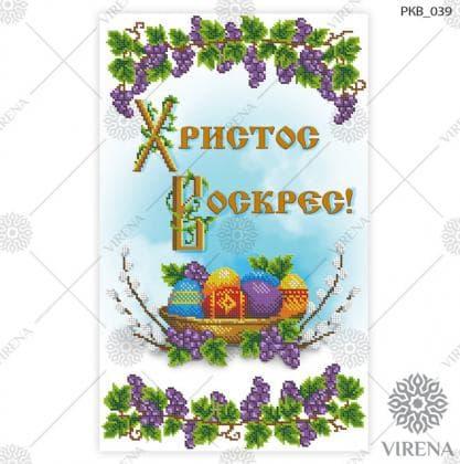 Великодній рушник РКВ-039 VIRENA